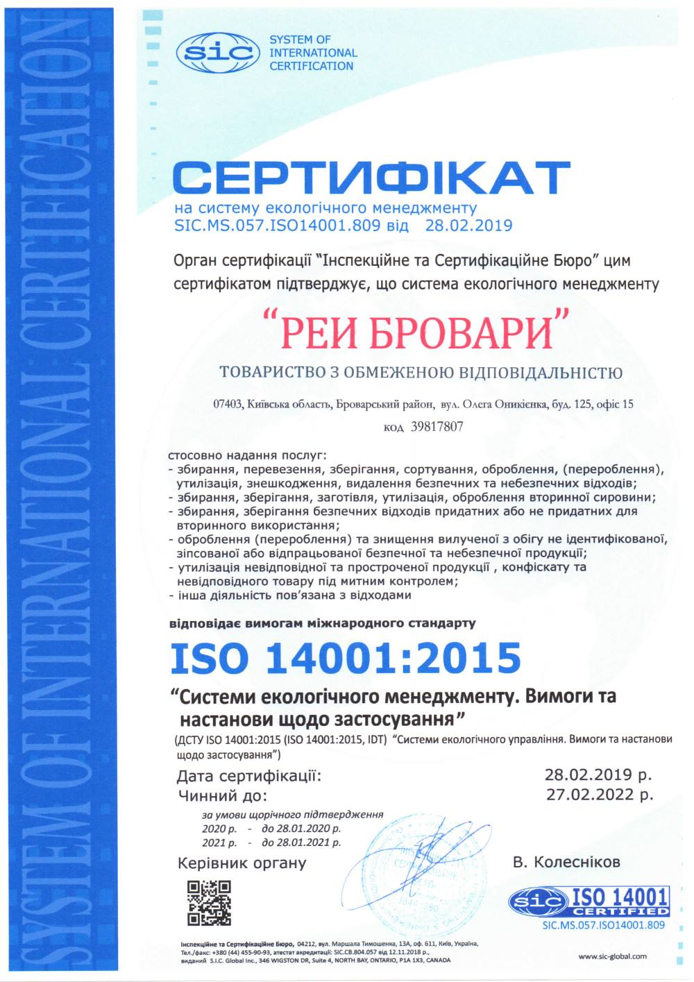 certificate-ISO-14001-1