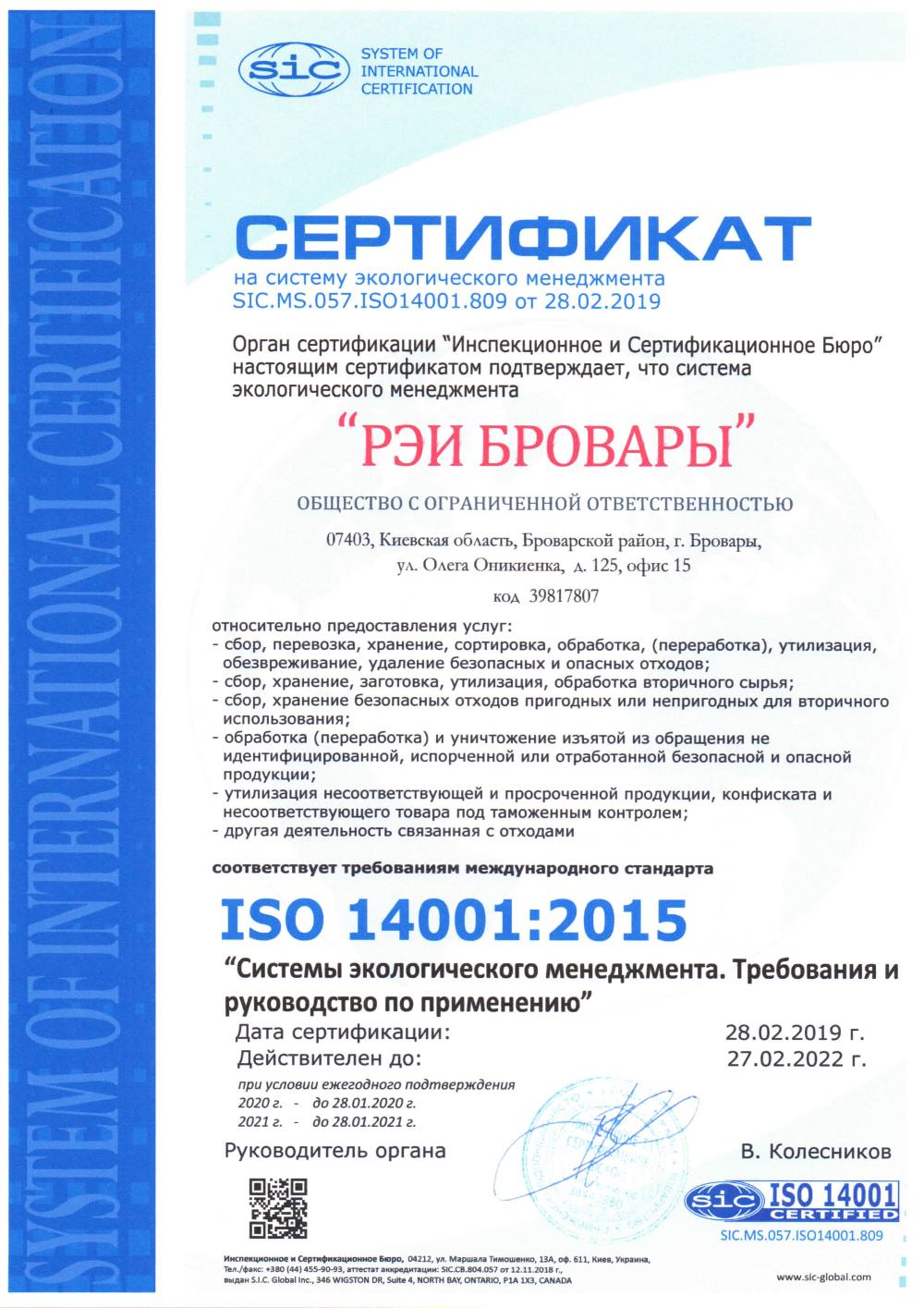 certificate-ISO-14001-2